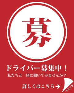 徳島の運送会社